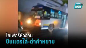หัวร้อน! รถเมล์ 182 บีบแตรไล่-ด่าคำหยาบ โซเฟอร์อ้างรถขับแช่ขวา