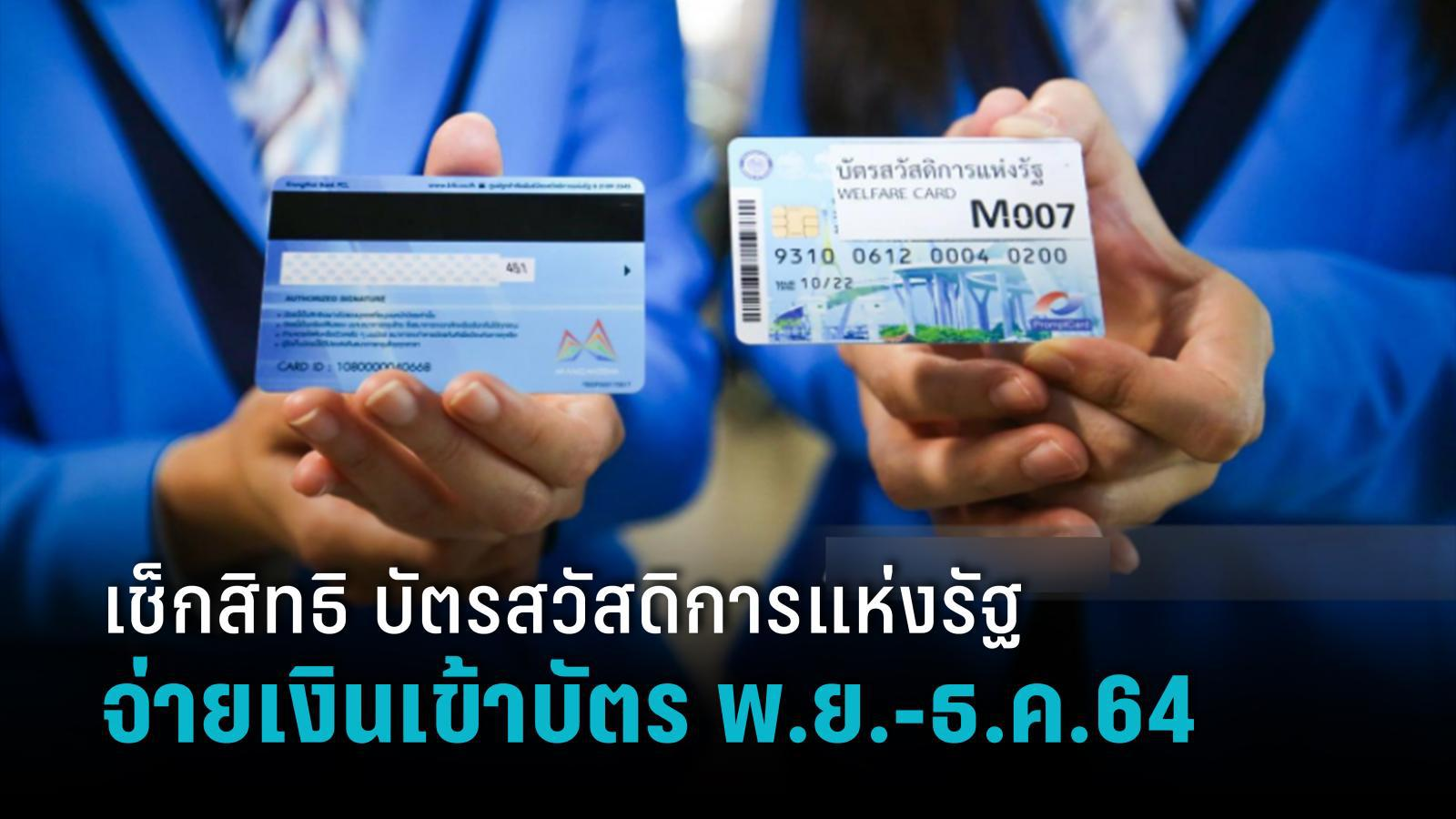 เช็กสิทธิ บัตรสวัสดิการแห่งรัฐ บัตรคนจน กรมบัญชีกลาง จ่ายเงินเข้าบัตรพ.ย. – ธ.ค. 64