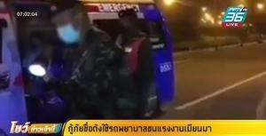 กู้ภัยชื่อดังใช้รถพยาบาลขนแรงงานเมียนมา