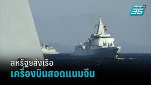 จีนเผยสหรัฐฯส่งเรือ-เครื่องบินสอดแนมกว่า 2,000 ครั้ง