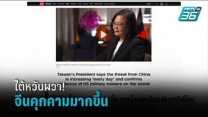 ไต้หวัน ชี้จีนคุกคามมากขึ้น วอนโลกปกป้องประชาธิปไตย