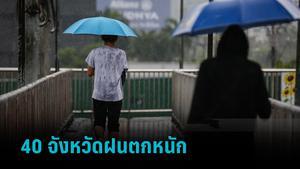 อุตุฯ เตือน 40 จังหวัดรับมือฝนตกหนัก