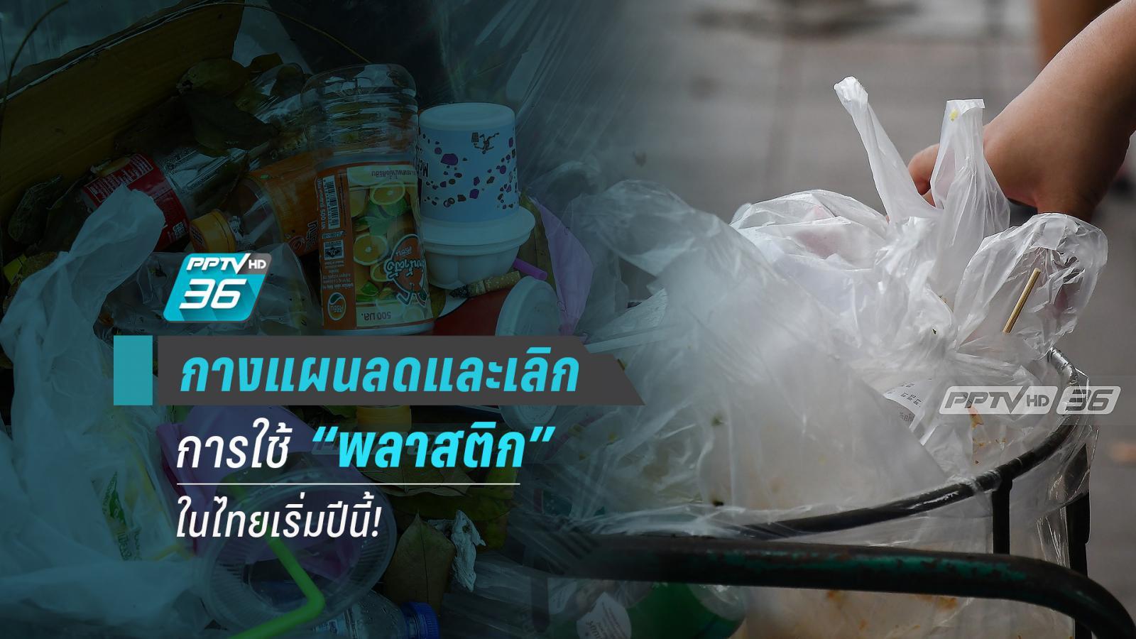"""อีก 12 ปี """"ขยะพลาสติก"""" หมดไปจากไทย"""