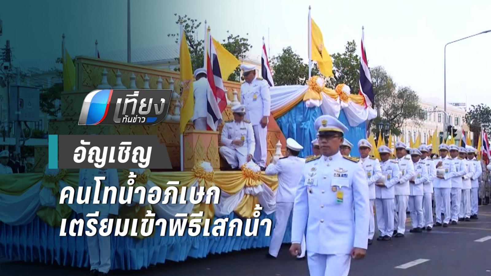 มหาดไทย อัญเชิญคนโทน้ำอภิเษก ไปวัดสุทัศน์ฯ